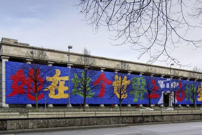 Ai Weiwei, Remembering, 2009